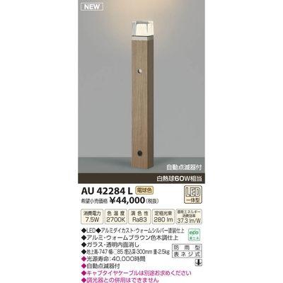 コイズミ LEDガーデンライト AU42284L