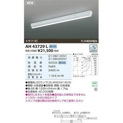 コイズミ LED直付器具 AH43729L