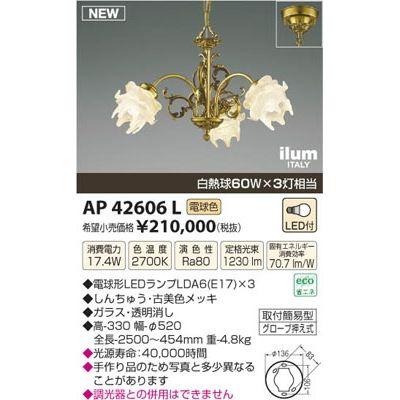 コイズミ LEDペンダント AP42606L