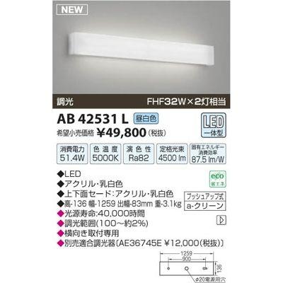 コイズミ LEDブラケット AB42531L
