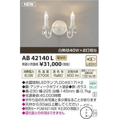 コイズミ LEDブラケット AB42140L