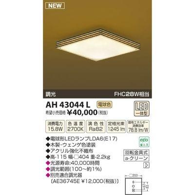 コイズミ 和風LEDシーリング AH43044L