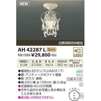 コイズミ LED直付器具 AH42287L