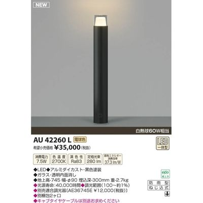 コイズミ LEDガーデンライト AU42260L