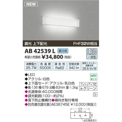 コイズミ LEDブラケット AB42539L