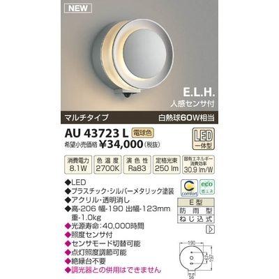 コイズミ LED防雨ブラケット AU43723L
