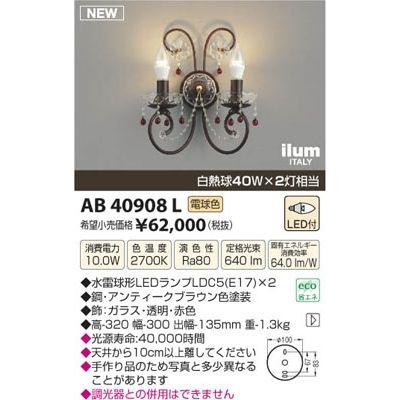 コイズミ イルムブラケット AB40908L