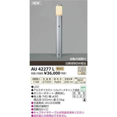 コイズミ LEDガーデンライト AU42277L