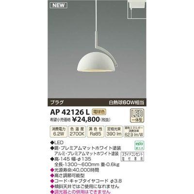 コイズミ LEDペンダント AP42126L