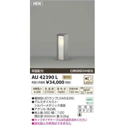 コイズミ LEDガーデンライト AU42390L