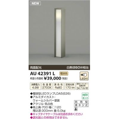 コイズミ LEDガーデンライト AU42391L