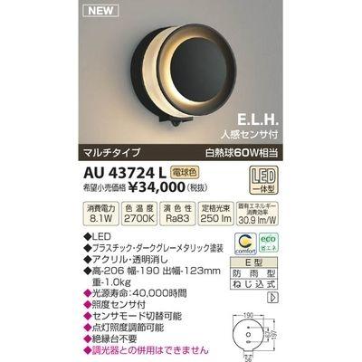 コイズミ LED防雨ブラケット AU43724L