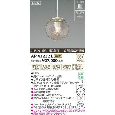 コイズミ LEDペンダント AP43232L