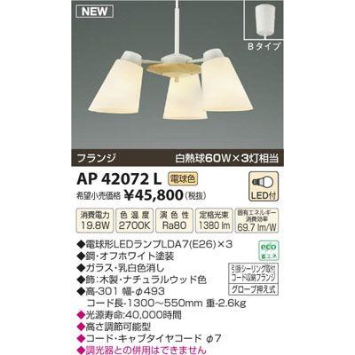 コイズミ LEDペンダント AP42072L