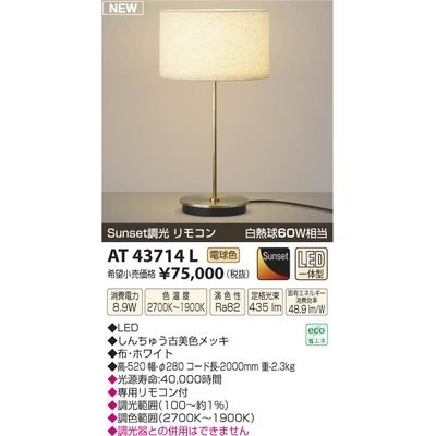 コイズミ LEDスタンド AT43714L