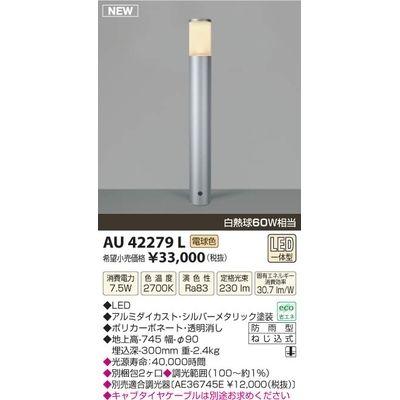 コイズミ LEDガーデンライト AU42279L