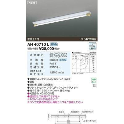 コイズミ LED直付器具 AH40710L