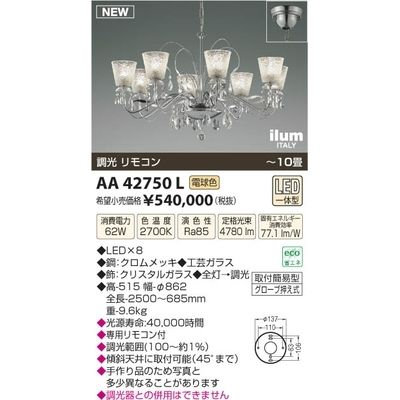 コイズミ LEDシャンデリア(~10畳) AA42750L