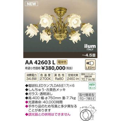 コイズミ LEDシャンデリア(~4.5畳) AA42603L