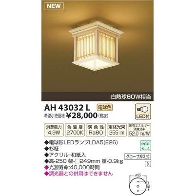 コイズミ LED直付器具 AH43032L