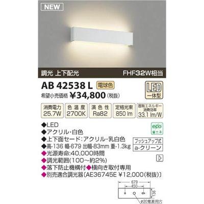 コイズミ LEDブラケット AB42538L