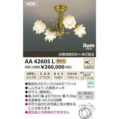 コイズミ LEDシャンデリア AA42605L
