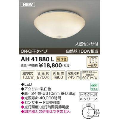 コイズミ LEDシーリング AH41880L