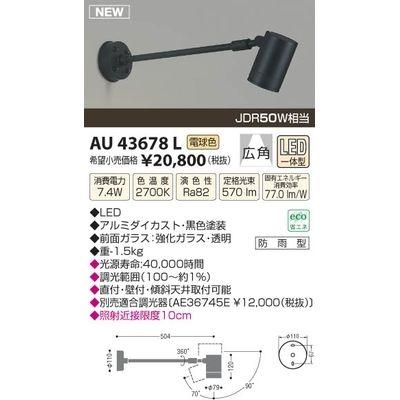 コイズミ LED防雨型スポット AU43678L