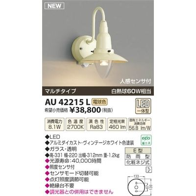 コイズミ LED防雨ブラケット AU42215L
