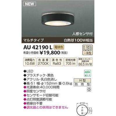 コイズミ LED防雨型直付器具 AU42190L