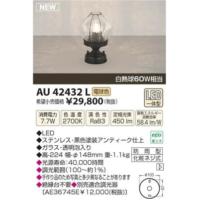 コイズミ LED門柱灯 AU42432L