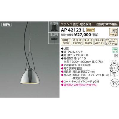 コイズミ LEDペンダント AP42123L