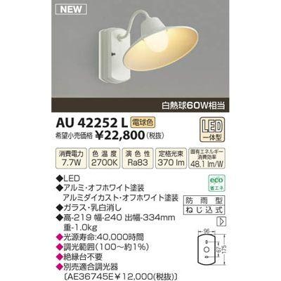 コイズミ LED防雨ブラケット AU42252L