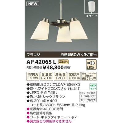 コイズミ LEDペンダント AP42065L