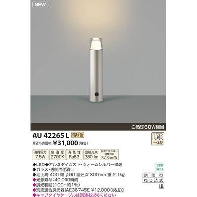 コイズミ LEDガーデンライト AU42265L