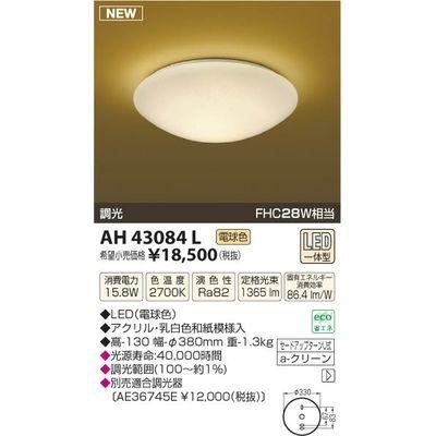 コイズミ 和風LEDシーリング AH43084L