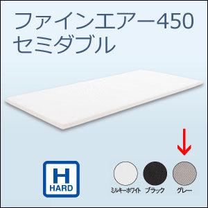 その他 ファインエアー450 セミダブル グレー Lid261-GY