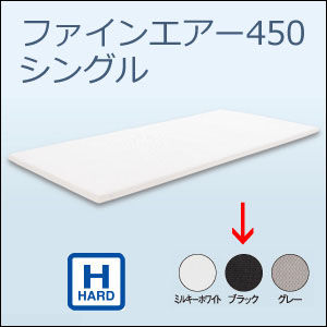 その他 ファインエアー450 シングル ブラック Lid260-BK