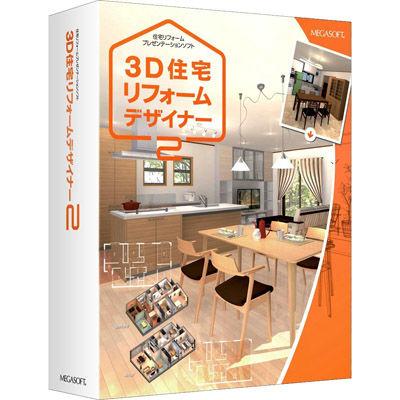 メガソフト 3D住宅リフォームデザイナー2 ME100MA【納期目安:追って連絡】