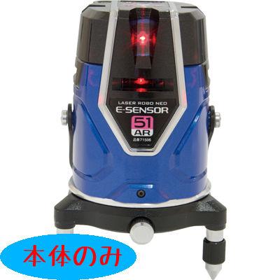 シンワ測定 レーザーロボ Neo E Sensor 51ARフルライン・地墨71506 71506