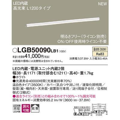 パナソニック ブラケット LGB50090LB1