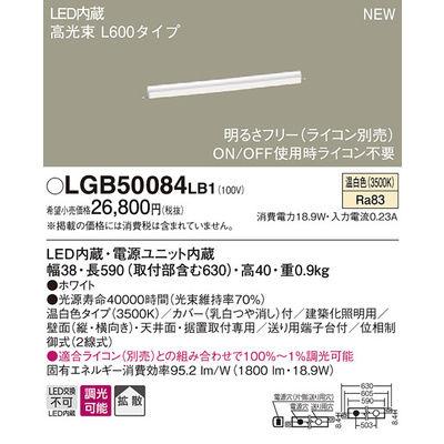 パナソニック ブラケット LGB50084LB1
