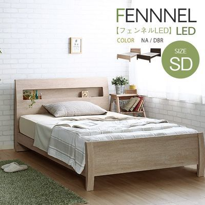 スタンザインテリア フェンネルLED キャビネットLED照明付きタイプ(フレームのみ) セミダブル ナチュラル jyx047sr-sd-na