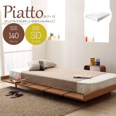 スタンザインテリア ピアット 北欧調ベッド ピュアプレミアムマットレス付 ベッド幅W140+マットレスD140 00000203510140-140-pk5z19-d
