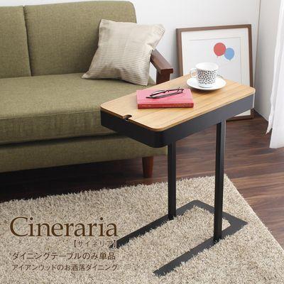 スタンザインテリア サイネリア/cineraria サイドテーブル 00107203921002
