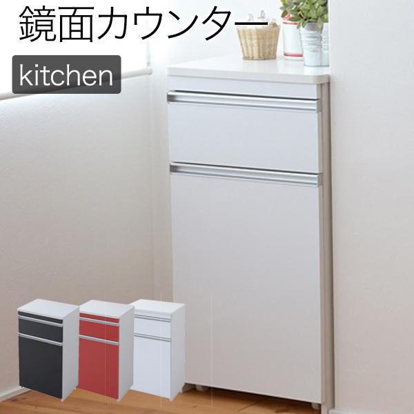 JKプラン 光沢のある 鏡面 仕上げ ミニ キッチンカウンター ゴミ箱収納 付き 幅 50 カウンター 引き出し 付き キャスター付き 高さ 90 収納 棚 ラック ホワイト FPL-0005-WH
