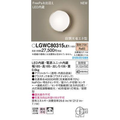 パナソニック エクステリアライト LGWC80315LE1