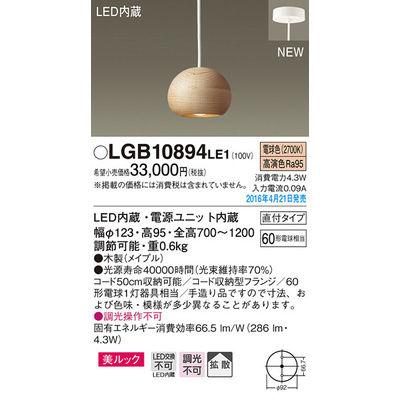 パナソニック ペンダント LGB10894LE1