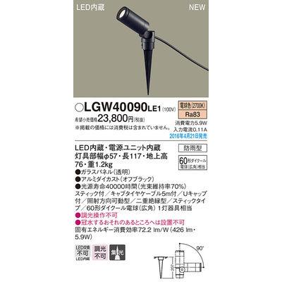 パナソニック エクステリアライト LGW40090LE1