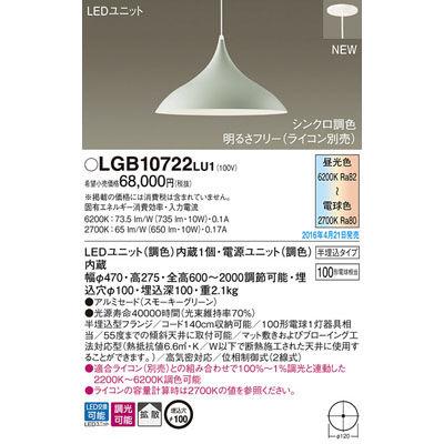 パナソニック ペンダント LGB10722LU1